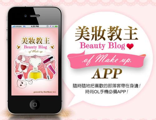 app当仁不让成为美妆行业营销的又一个发力点