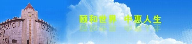 颐中青岛物流有限公司