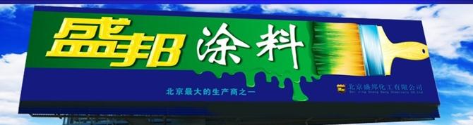 秦皇岛盛邦升华logo