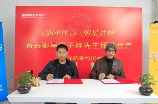 影视明星李子雄先生为品牌形象代言人,总经理苏煌亲自出席签约仪式图片